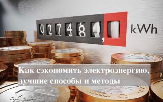 Практические способы экономии электроэнергии в квартире и частном доме