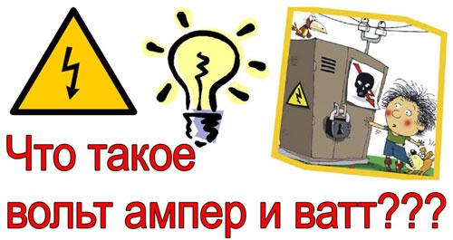 chto-takoe-vatt-volt-amper