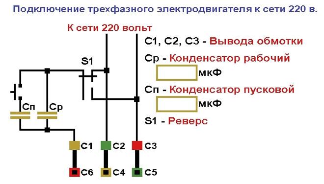 Три фазы на 220в подключение