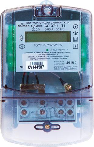 Как правильно снять показания со счетчика электроэнергии?