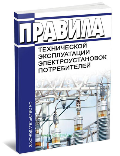 Сколько существует групп по электробезопасности и принципы их присвоения