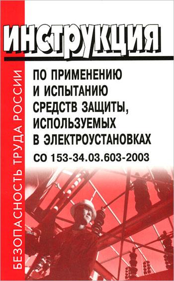 Инструкция по применению и испытанию средств защиты, используемых в электроустановках СО 153-34.03.603-2003.