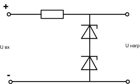 Схема последовательного подключения двух стабилитронов.