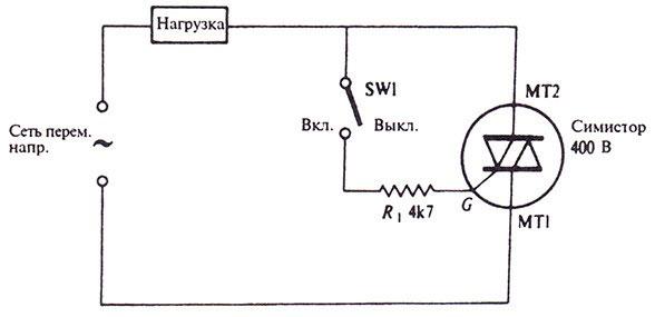 Схема включения симистора в качестве ключа в цепях переменного тока.