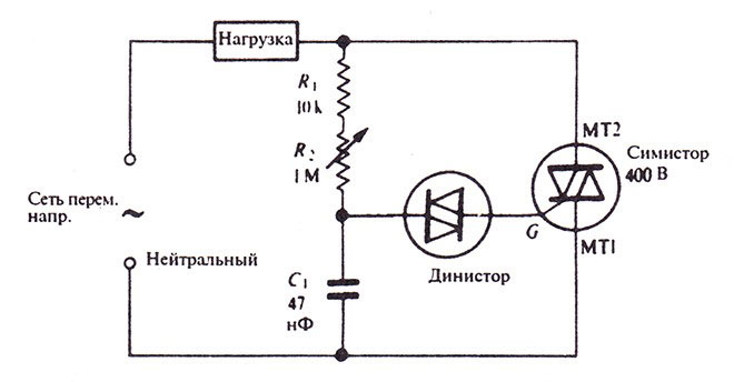 Схема использования симистора, в качестве регулятора напряжения.