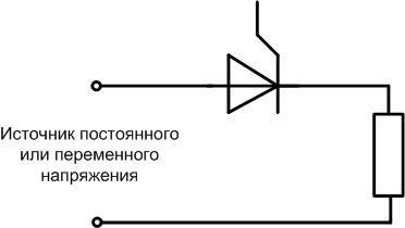 Схема подключения тринистора к источнику постоянного или переменного напряжения.