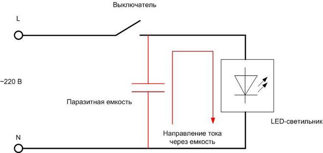 Схема с влиянием паразитной ёмкости на свечение светодиодной лампы.