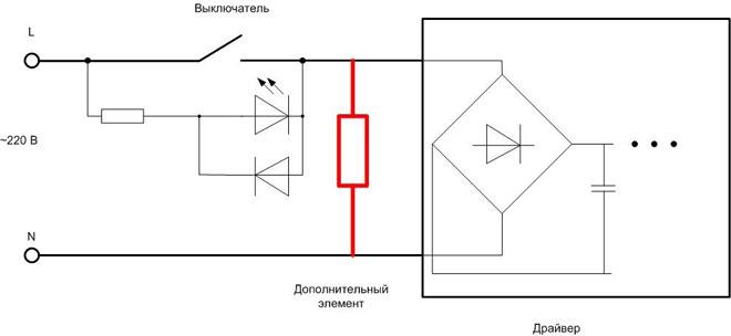 Схема с подключением параллельно светильнику резистора, для устранения свечения светодиодной лампы.