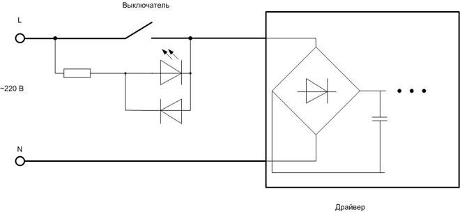Электрическая схема подключения LED светильника с выключателем со светодиодом.