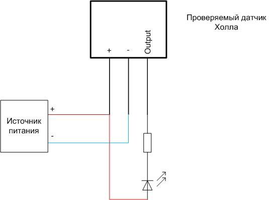 Схема проверки работоспособности датчика Холла со светодиодом.