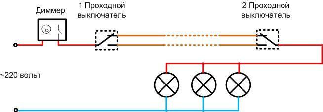 Схема подключения диммера с проходными выключателями.